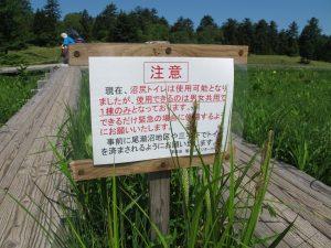 沼尻のトイレは、1棟で男女兼用となっていますので注意。